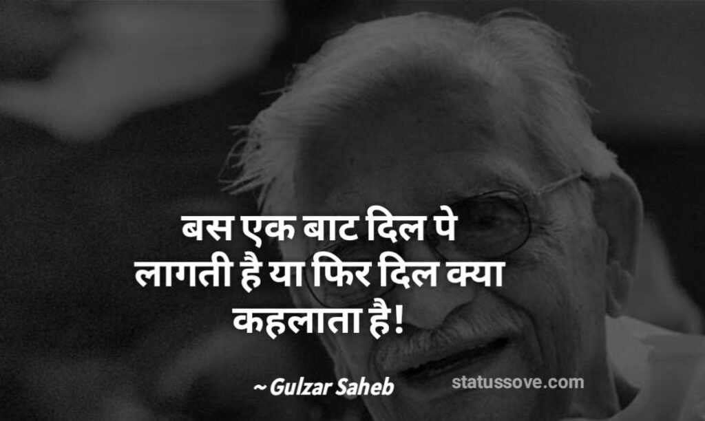 Best Gulzar Shayari and Quotes