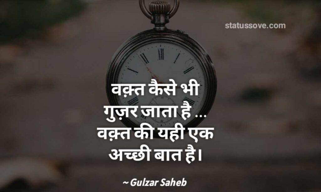 """वक़्त क्या है गुज़ार जात है … वक़्त की याही एक अच्ची बात है"""""""