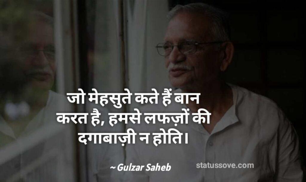 जो महसूस करते है बाया कर देते है हमसे लफ्जों की दगाबाजी नहीं होती Gulzar quotes