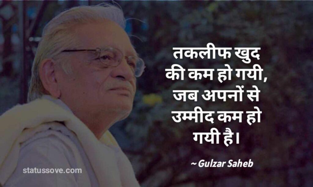 तकलीफ़ ख़ुद की कम हो गयी, जब अपनों से उम्मीद कम हो गईं Gulzar saheb