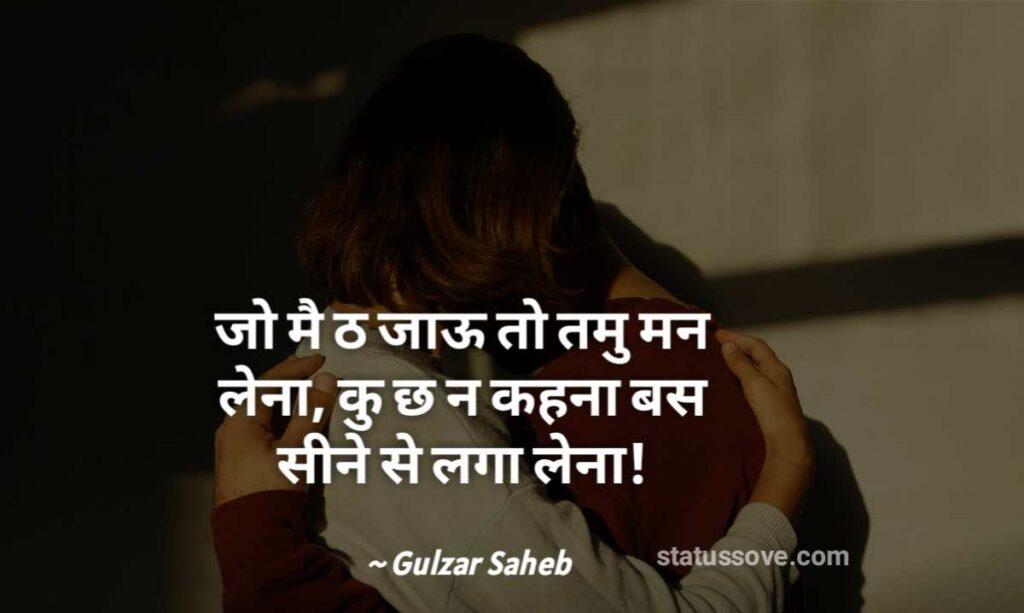 Love Gulzar Shayari