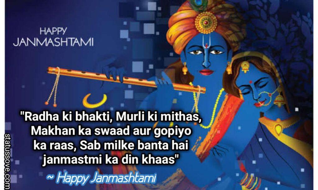 Radha ki bhakti, Murli ki mithas, Makhan ka swaad aur gopiyo ka raas, Sab milke banta hai janmastmi ka din khaas Happy Janmashtami