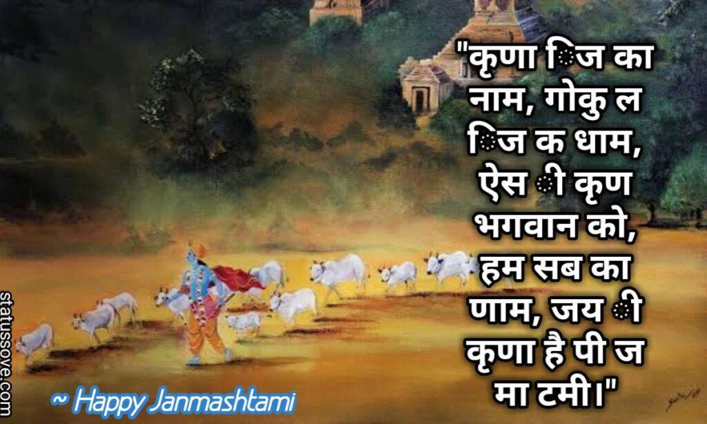कृष्णा जिन्का नाम, गोकुल जिन्क धाम, ऐस श्री कृष्ण भगवान को, हम सब का प्रणाम, जय श्री कृष्णा हैप्पी जन्माष्टमी।