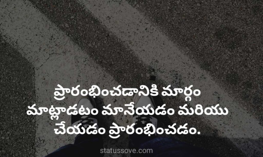 91 Best Telugu Quotes, Motivational Life Quotes
